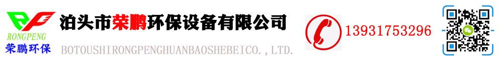 """""""泊头市荣鹏环保设备有限公司""""/"""